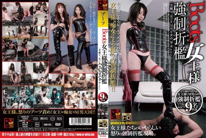 DSMG-012 Queen Boots – Force chastisement