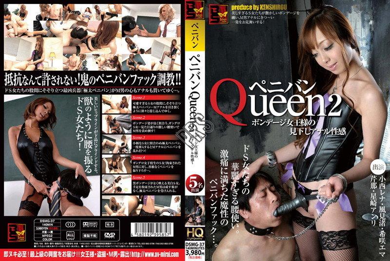 DSMG-037 Queen dildo