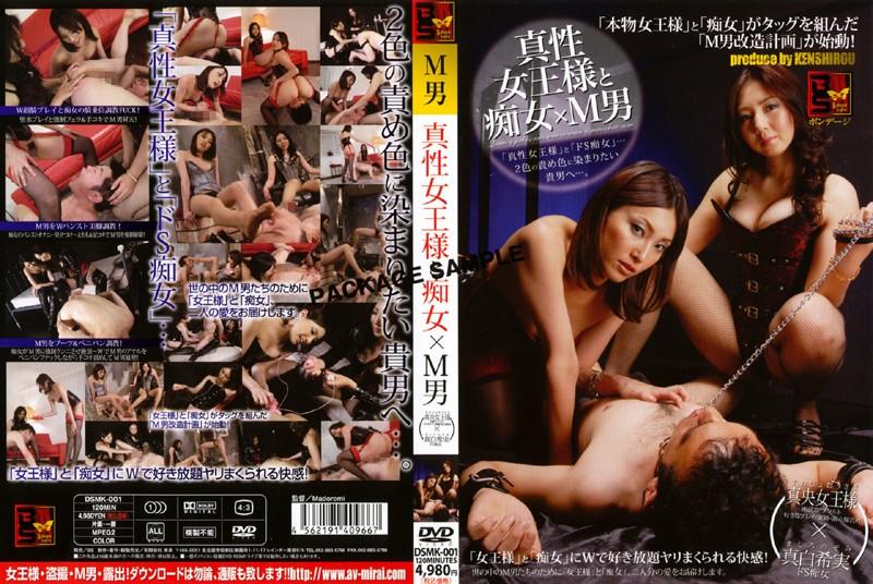 DSMK-001 Queen whore download