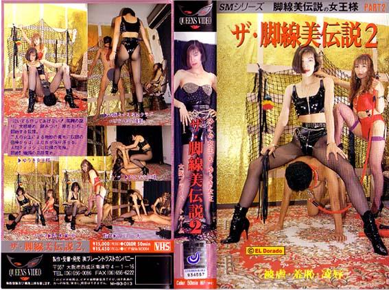 MH-013 japanese Boots femdom btc movie