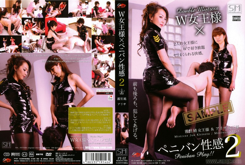FT-57 SMQR femdom movie