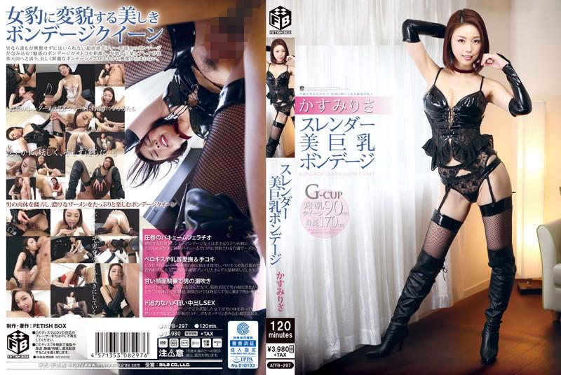 ATFB-297 Beauty busty bondage – Risa Kasumi