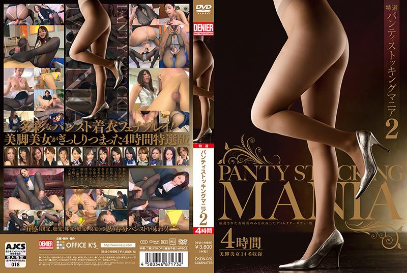 DKDN-039 Panty stocking mania