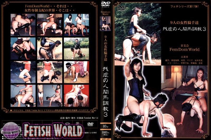 KFF-17 women jockey and brutality of human horse Torture