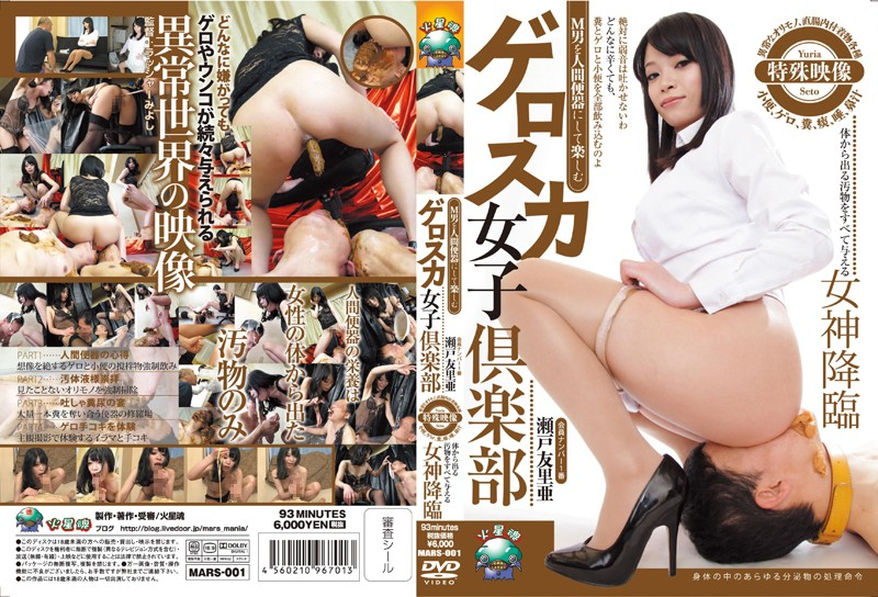 MARS-001 Japanese facesitting  – Urinal Women's Club Download