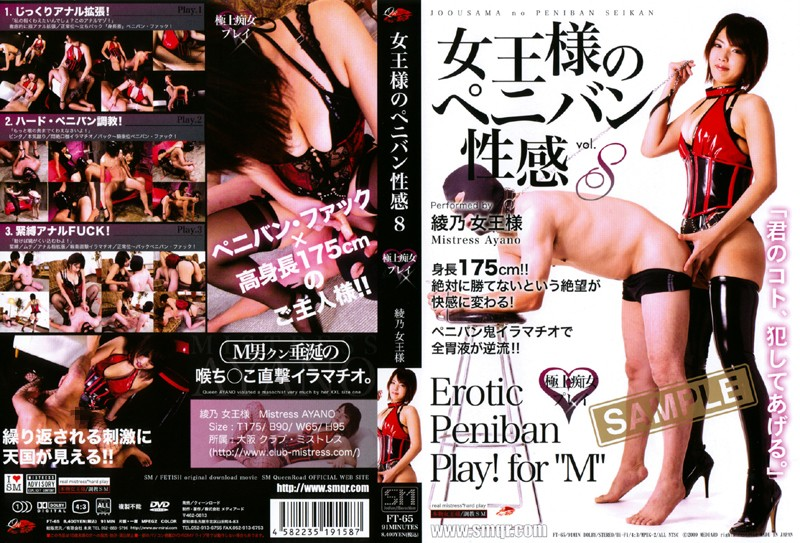 FT-65 Erotic Peniban Play!  Ayano Queen
