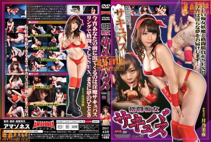 ZKS-01 Fighting Slut succubus vol.1