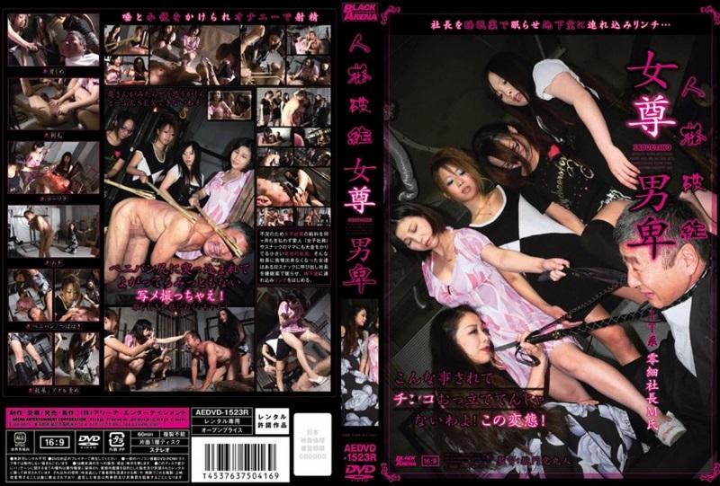 AEDVD-1523R BLACK ARENA – Kamijo Haya-ju Queen