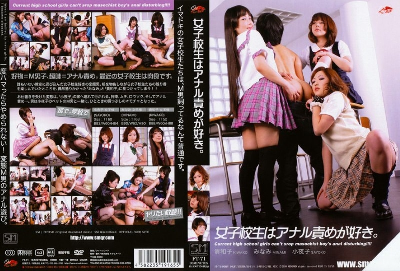 FT-71 School girls love anal blame – SMQR Download