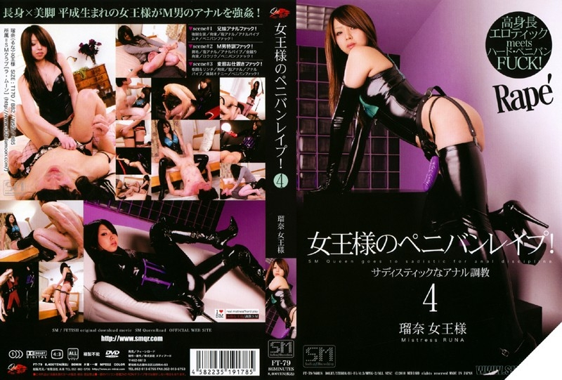 FT-79 Queen of the strap-on dildo!