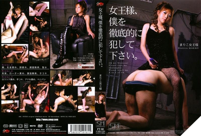 FT-80 Mariko Queen – Please My Ass