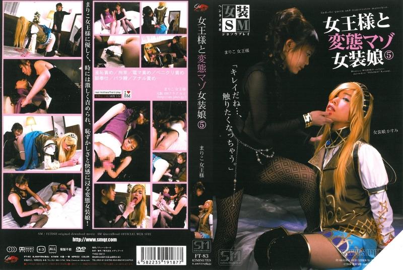 FT-83 Mariko Queen and masochist transvestite 5 – Queen Road Movie
