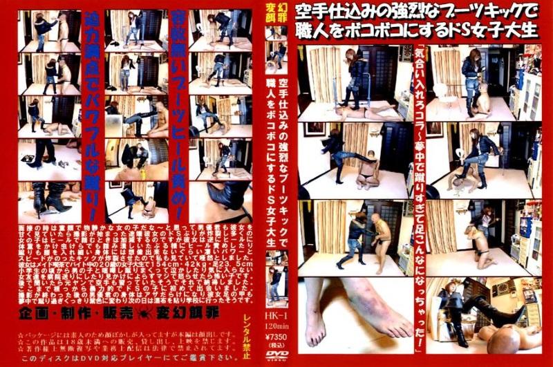 HK-1 Slave man with Karate