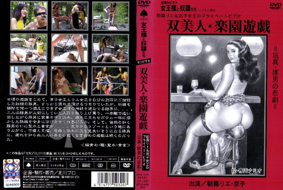 KITD-005 Cruel Asian femdom – Kitagawa professional Download