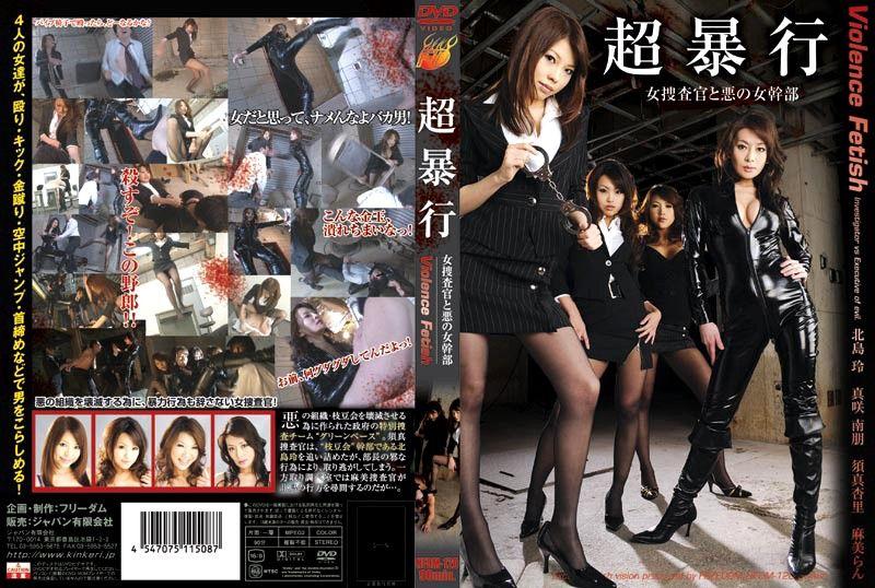 NFDM-120 Femdom investigator – Japanese violence fetish