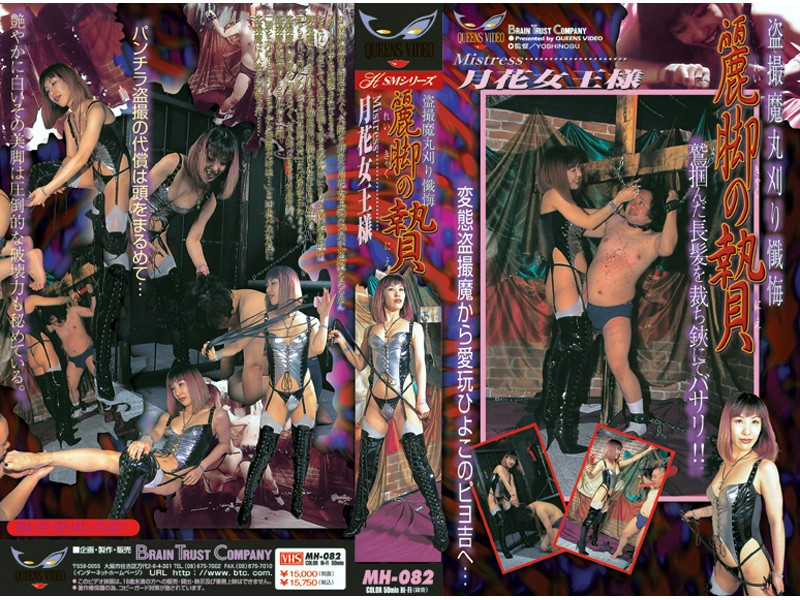 QueensVideo MH-082