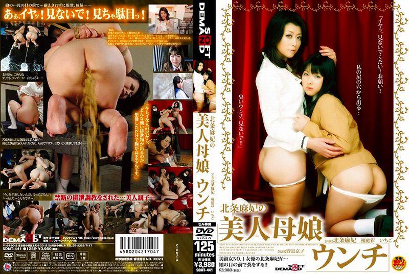 Japanese Scat