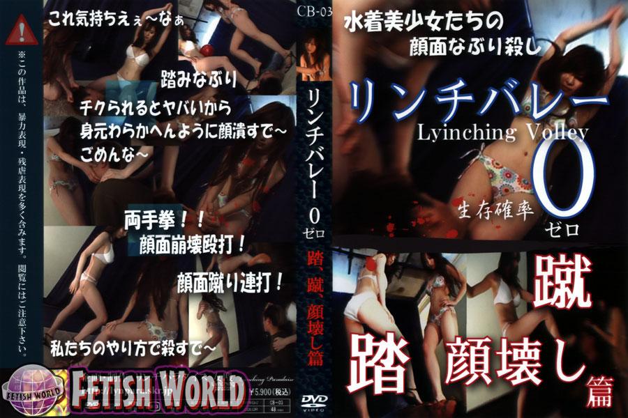 CB-03 Lynch Valley – Japanese femdom beating