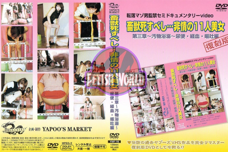 YMF-16 Or YM-16 Body Fluids femdom – Yapoos Market Download