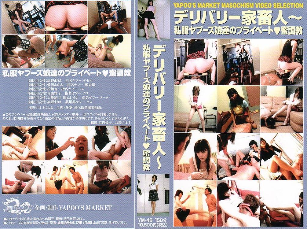 YM-48 Yapoos Market Facesitting and body fluids femdom