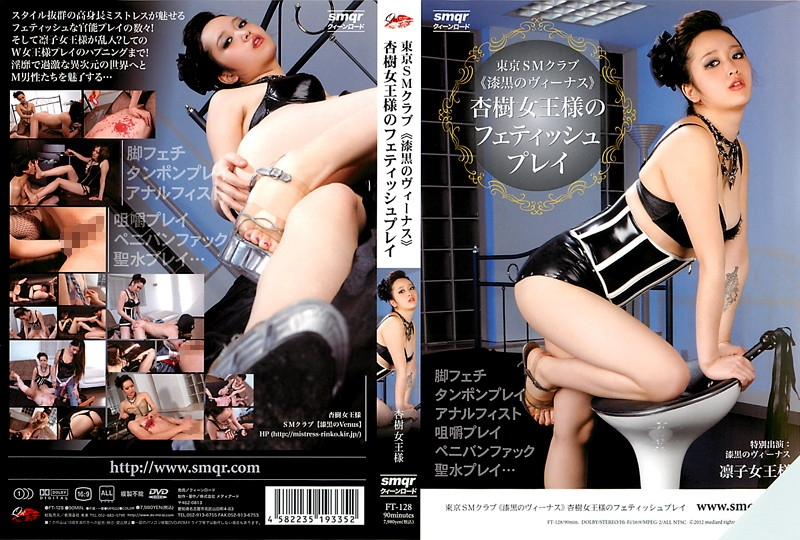 FT-128 Asian Femdom Movie