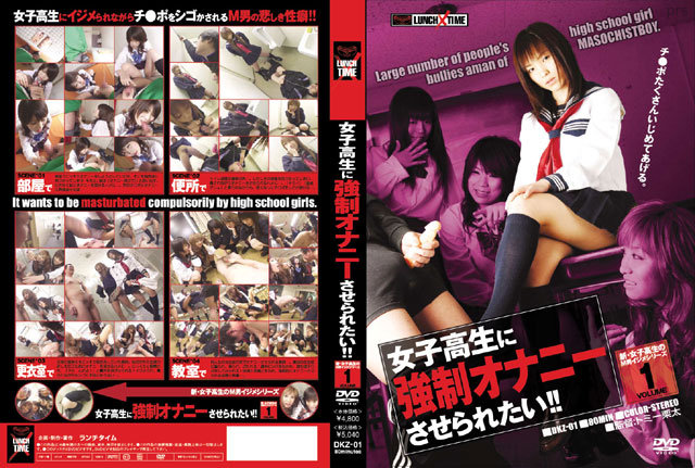 DKZ-01 forced masturbation to high school girls! LUNCH-TIME .