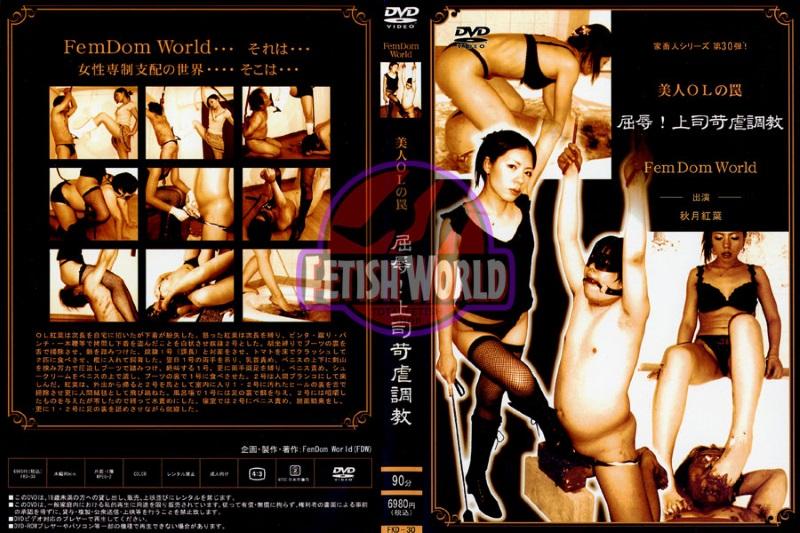 FKD-30 Femdom World – Kanbikai &Boss cruel treatment Torture