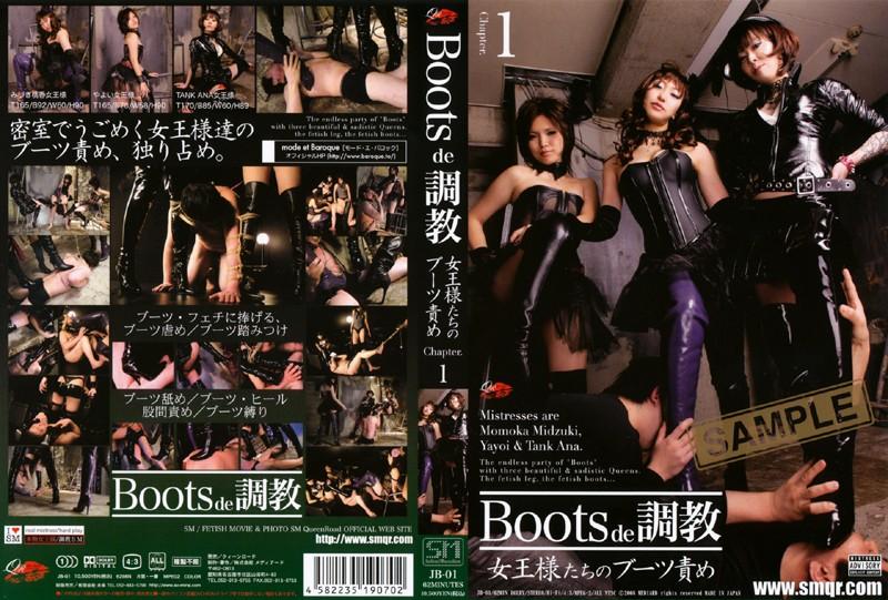 JB-01 Boots de Torture of Queen 1 -SMQR