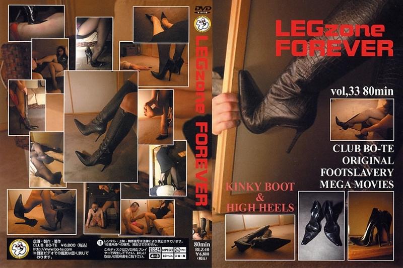 BLZ-10 LEG ZONE 33 FOREVER – CLUB BO-TE