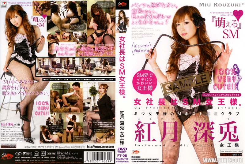 FT-08 Woman president SM Queen – Kozuki  Queen