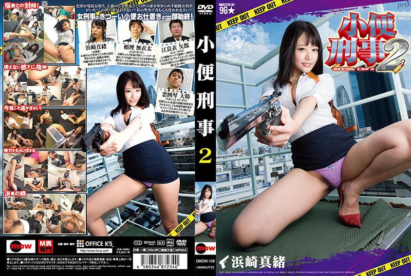 DMOW-108 Piss criminal 2 – Ayumi Mao