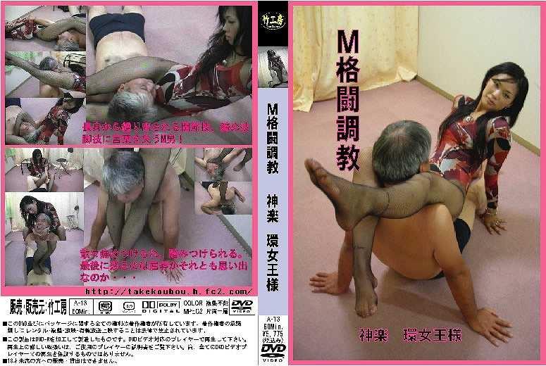 A-13 Fighting Torture Kagura Queen