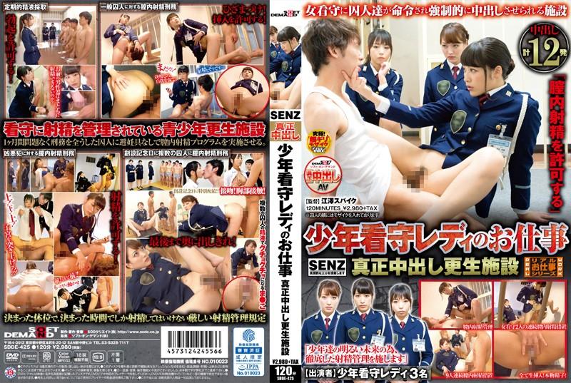 SDDE-425 Japanese femdom prison –  SOD Create