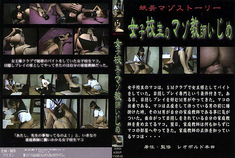 YMSD-05 Japanese uncensored trampling , suffocation and  facesitting movie