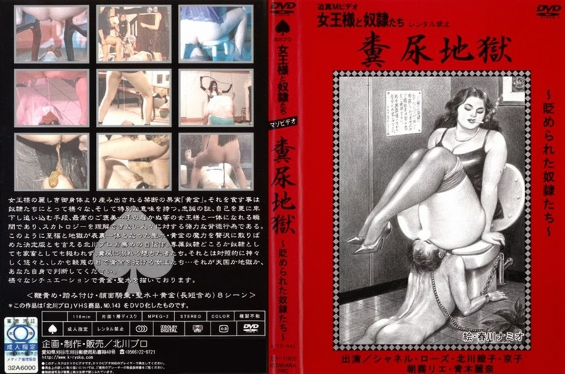 KITD-042 Manure hell – Kitagawa Body fluids