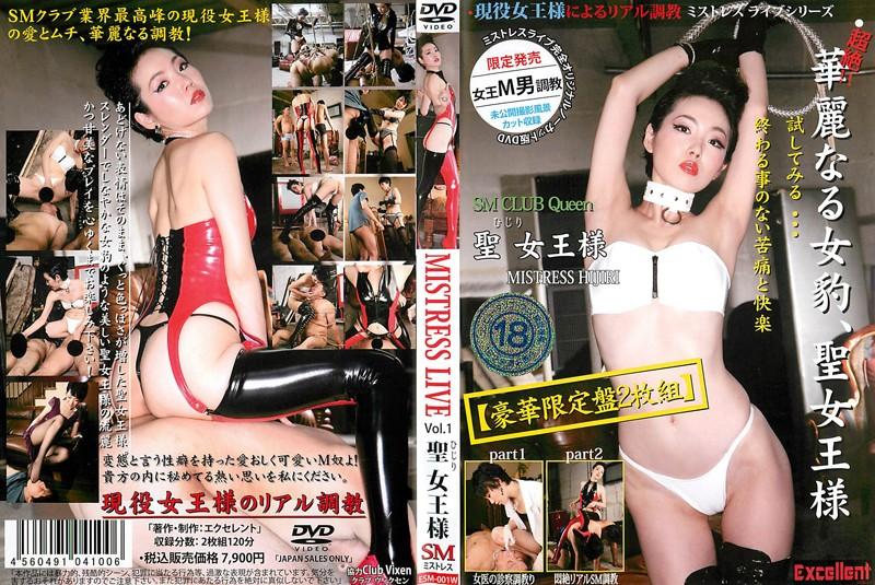 ESM-001 MISTRESS LIVE vol. 01 – Mistress Hijiri