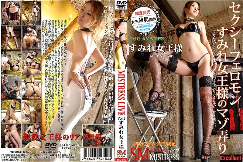 ESM-005 MISTRESS LIVE Vol.5 violet queen