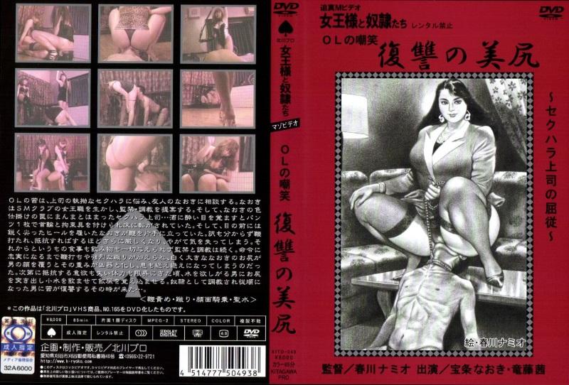 KITD-045 Nice Bottom of ridicule revenge – Takarajo Naoki, Ryufuji Akane