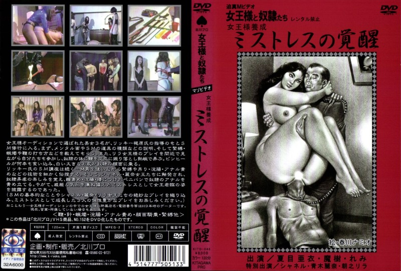 KITD-046 Awakening of Queen training Mistress