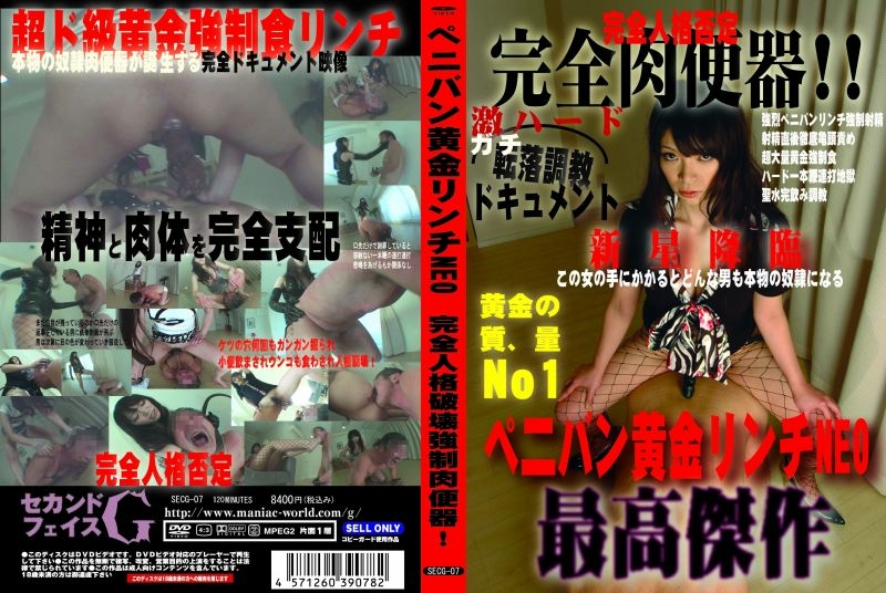 SECG-07 Strap-on dildo golden Lynch NEO full personality destruction forced meat urinal!