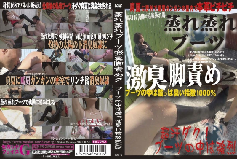 SECG-10 Stuffiness stuffiness boots Gekishu legs blame 2