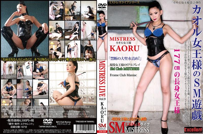 ESM-009 SM play of MISTRESS LIVE vol.9 Kaoru Queen
