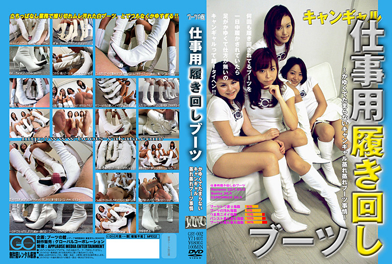 GBY-002 Boots Turn Campaign girl to wear for work