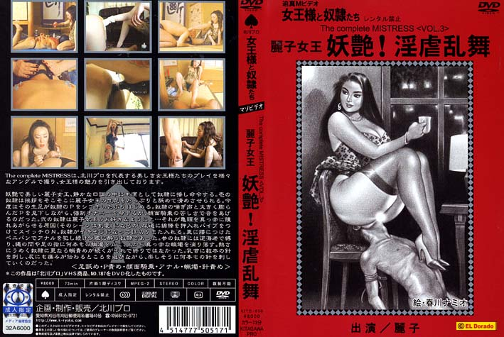 KITD-050 Reiko Queen bewitching! The complete Mistress vol.3