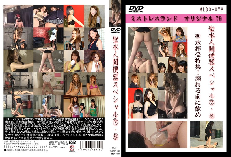 MLDO-079 Golden water human urinal Special 7 – Mistress Land