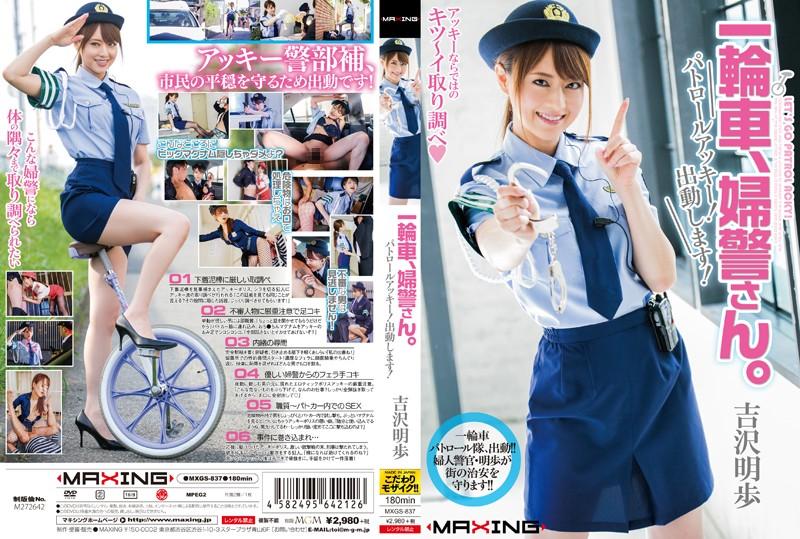 MXGS-837 Unicycle, Mr. policewoman. Akiho Yoshizawa