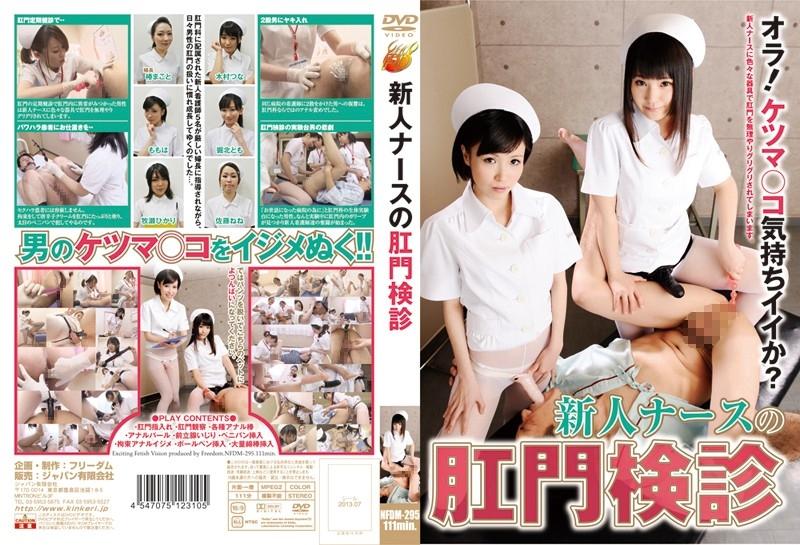 NFDM-295 Anal examination of rookie nurse