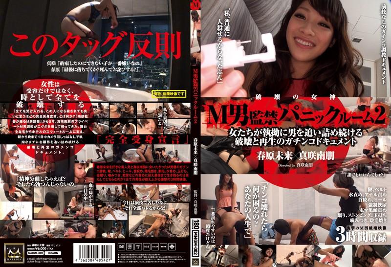 MMGM-002 Man captivity Panic Room 2 Mirai Sunohara × Masaki Minami Tomo