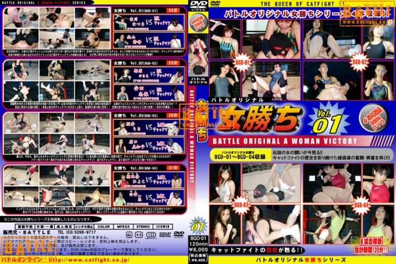 BGO-01 Woman wins omnibus 1 – Battle Original a Woman Victory