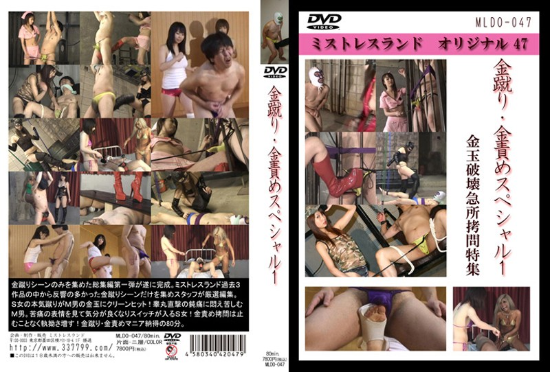 MLDO-047 Special gold kick and gold blame Special 1 – Mistress Land